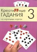 Креатиffные гадания на игральных картах. Часть 3