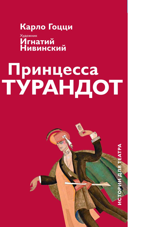 Принцесса Турандот (Серия Истории для театра)