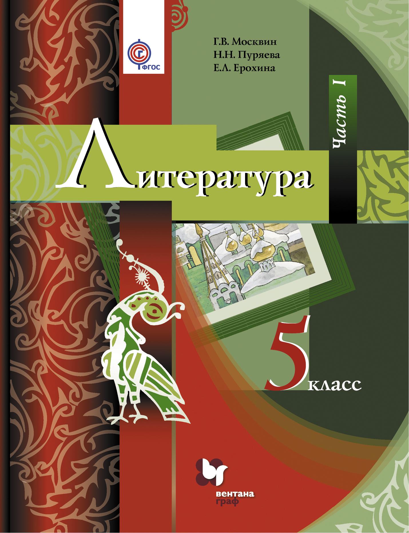 *Литература. 5 кл. Учебник Ч.1. Изд.3