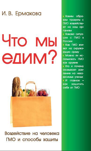 Что мы едим? Воздействие на человека ГМО и способы защиты. 3-е изд.