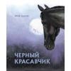100 ЛУЧШИХ КНИГ. Черный красавчик