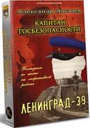 Капитан госбезопасности. Ленинград-39. 2-е изд
