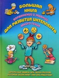 Большая книга упражнений и заданий для развития интеллекта юного гения