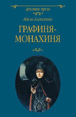 ДП Графиня-монахиня  (12+)
