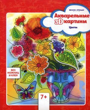 Акварельные 3D-картины.Цветы