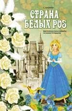 Страна белых роз:фортепианные пьесы и ансамбли