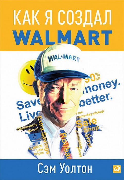 Как я создал WalMart. 5-е издание