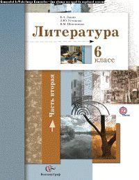 Литература. 6 кл. Учебник Ч.2. Изд.3