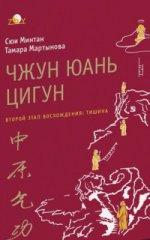 Чжун юань цигун. Второй этап восхождения: Тишина. 5-е изд. Сюи Минтан, Мартынова Т.