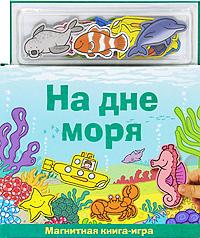 На дне моря.Книга с магнитными страницами
