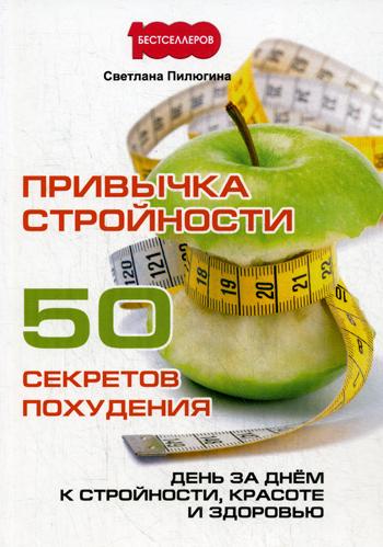 Привычка стройности. 50 секретов похудения. День за днем к стройности, красоте и здоровью. Пилюгина С.