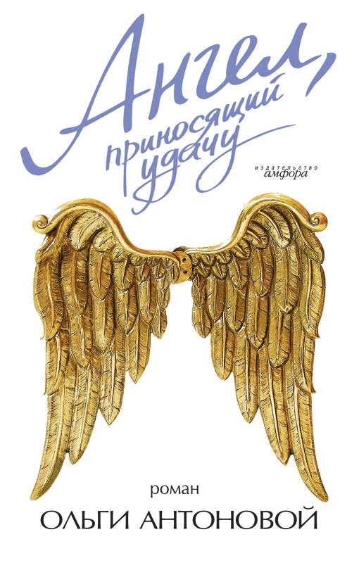 Ангел,приносящий удачу
