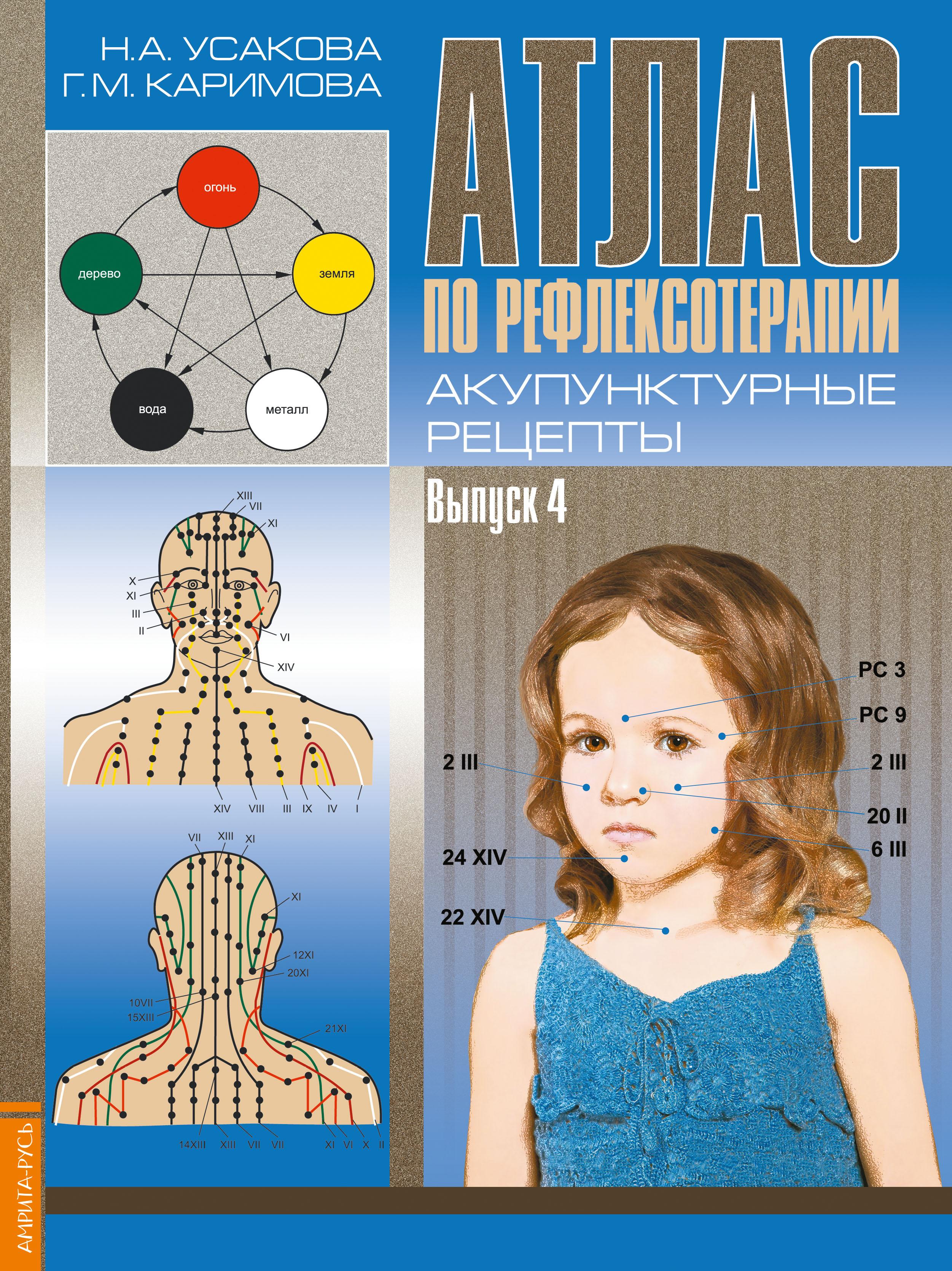 Атлас по рефлексотерапии. Акупнктурные рецепты. Вып.4