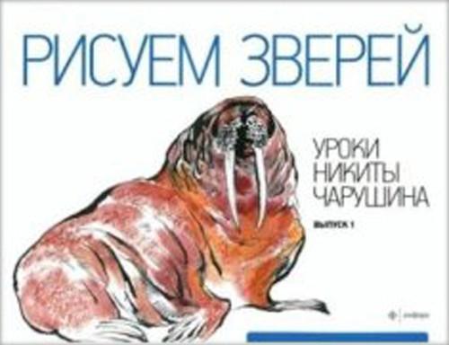 Рисуем зверей