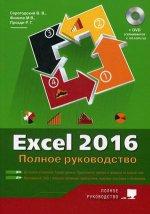 Excel 2016. Полное руководство + виртуальный DVD (7 обучающих курсов)..   В.В. Серогодский, М.В. Финков, Р.Г. Прокди. - (Полное руководство).