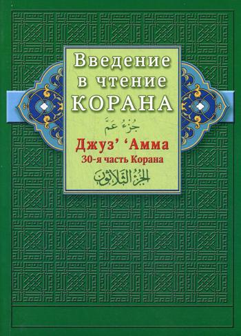 Введение в чтение Корана. Джуз  Амма. 30-я часть Корана