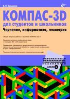 Большаков. Компас-3D для студентов и школьн. Черчение, информатика, геометрия.+ Дистрибутив (на DVD)