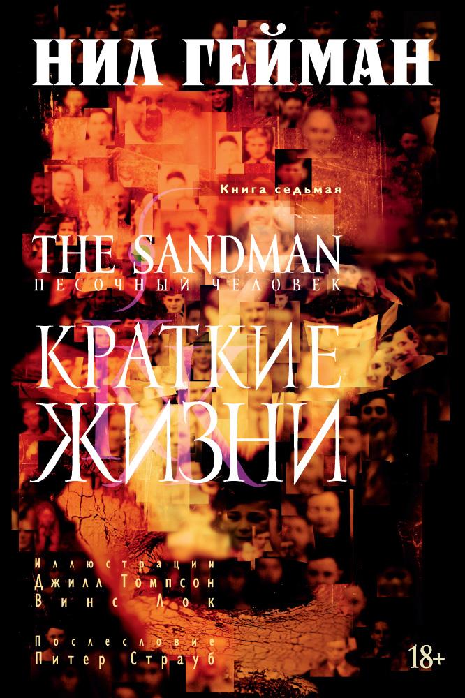 The Sandman. Песочный человек. Кн.7. Краткие жизни