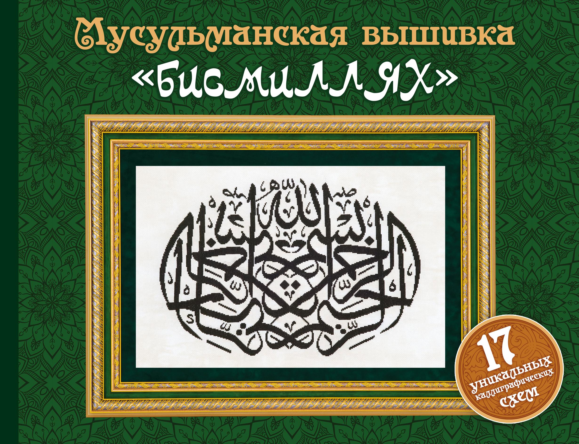 Мусульманская вышивка бисмиллях (Подарочные издания. Рукоделие)