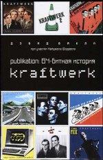Амфора. Publikation:64-битная история Kraftwerk