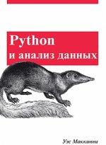 Python и анализ данных