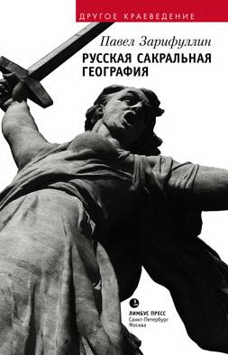 Русская сакральная география